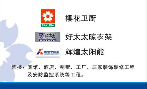 樱花卫厨股份有限公司武宣总代理名片设计欣赏