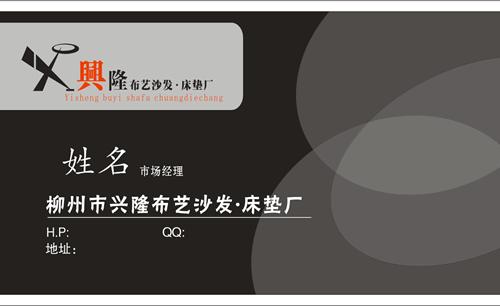 名片设计之家 仿制名片模板 服装纺织名片  柳州市兴隆布艺沙发床垫厂