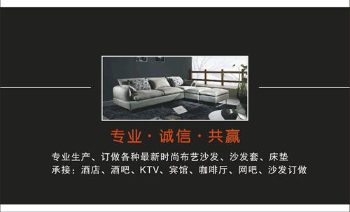 柳州市兴隆布艺沙发床垫厂名片模板免费下载