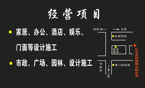 汇艺空间装饰工程公司名片模板免费下载