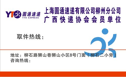 物流运输 模板介绍: 此名片是关于圆通速递,取件热线,国内国际快递