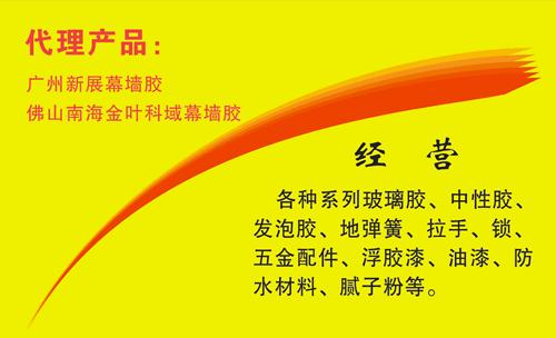 柳州海马装饰材料经营部名片模板免费下载