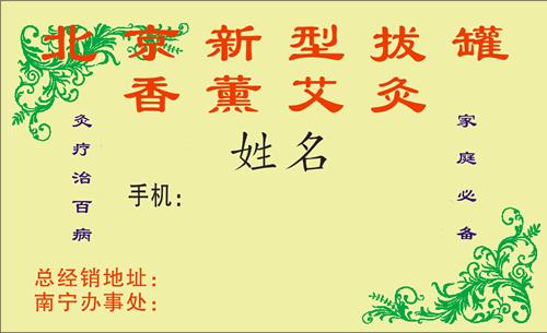 北京新型拔罐名片模板免费下载