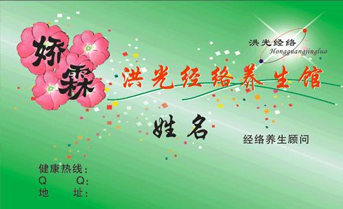 洪光经络养生馆名片_洪光经络养生馆名片模板免费