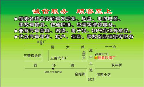 柳州市福鑫汽车维护美容中心名片 柳州市福鑫汽车维护美容中心名片模图片