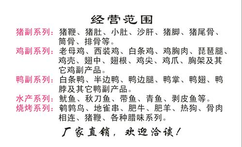 厦门市澎澎冷冻调理食品有限公司名片模板图片
