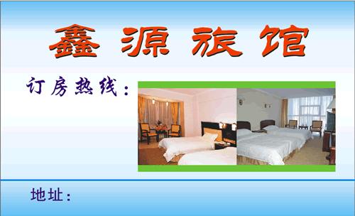 名片设计之家 名片模板 酒店宾馆名片  模板名称: 模板类型: 模板介绍