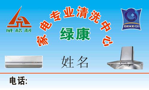 名片设计之家 仿制名片模板 电子电器名片  绿康家电专业清洗中心名片