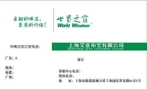 上海艾亚布艺有限公司名片模板