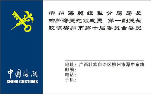 中国海关名片模板图片