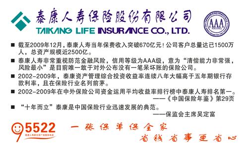 『泰康人寿保险保单查询』保险保单查询 保单查询 泰康人寿客户服务