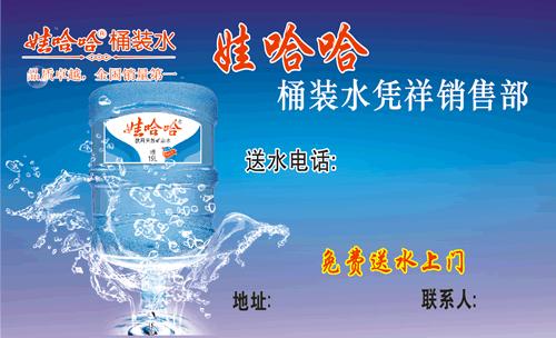 娃哈哈桶装水凭祥销售部名片设计欣赏