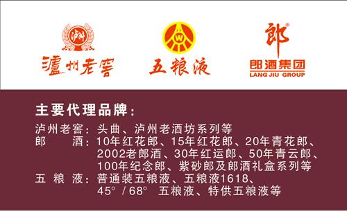 柳州鹏润酒业有限公司名片模板免费下载