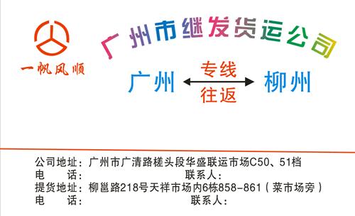 模板介绍: 此名片是关于广州市继发货运,柳州,一帆风顺等相关的名片