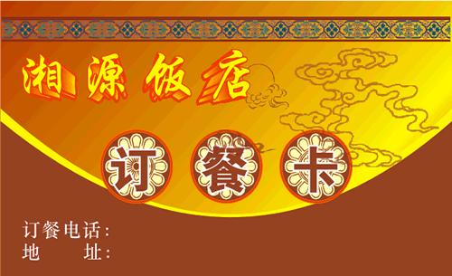 湘源饭店名片_湘源饭店名片模板免费下载