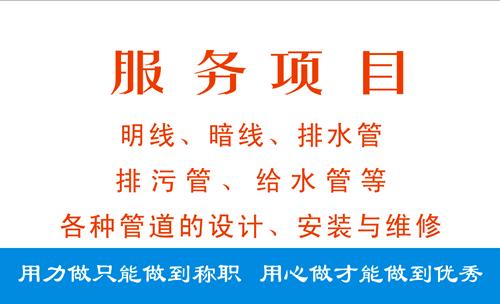 专业水电安装名片 专业水电安装名片模板免费下载