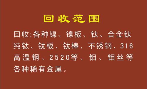 江苏省兴化市不锈钢废品回收公司名片模板免费下载