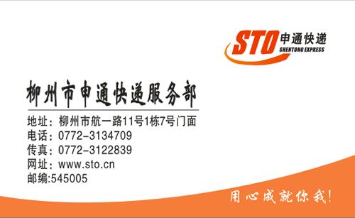 柳州市申通快递服务部名片模板