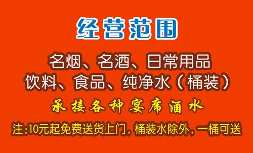 国铭烟酒店名片_国铭烟酒店名片模板免费下载