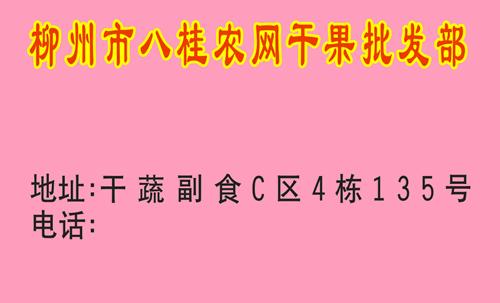 柳州市八桂农网干果批发部名片模板免费下载