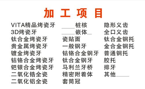 南宁迅洁义齿制作有限公司名片设计欣赏