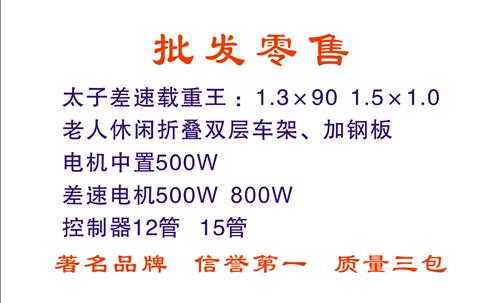 江蘇凱事通電動三輪車名片