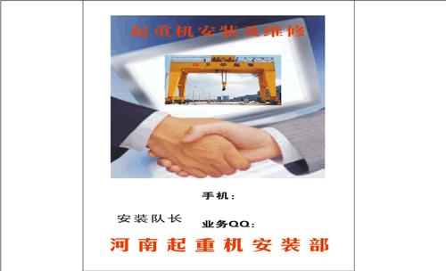 起重机安装维修图片名片|起重机安装维修内容名片如何建筑一名成为设计师图片