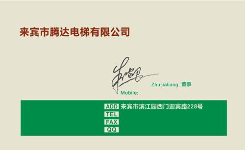 名片设计之家 仿制名片模板 工程机械名片  来宾市腾达电梯有限公司
