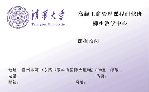 清华大学/清华大学名片模板上传于:2011/08/03 14:23