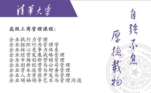 清华大学名片设计欣赏