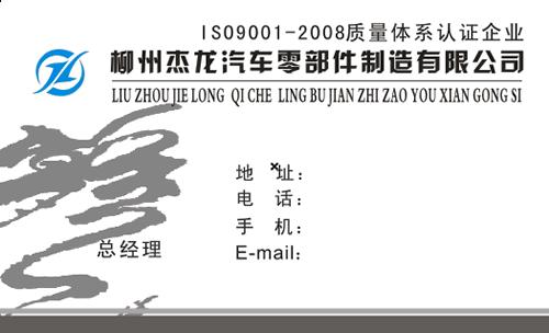 柳州杰龙汽车零部件制造有限公司名片模板; 柳州杰龙汽车零件部件