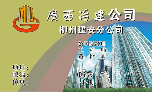 广西冶建公司柳州建安分公司名片模板