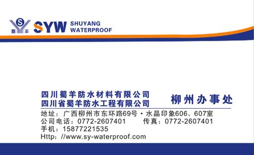 四川蜀羊防水材料有限公司名片模板免费下载图片