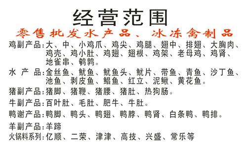 兴荣冷冻食品名片设计欣赏