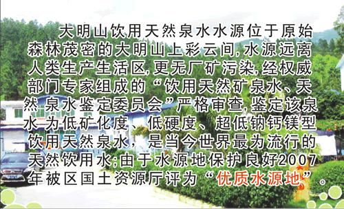 大明山天然矿泉水名片