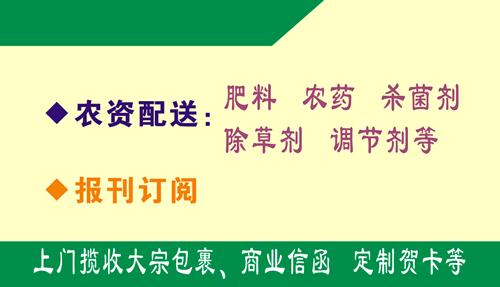 模板类型: 商业服务 模板介绍: 此名片是关于中国邮政,肥料,农药,杀菌