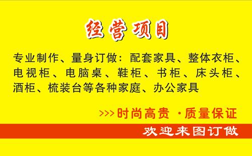 欣达板式家具厂名片_欣达板式家具厂名片模板免费
