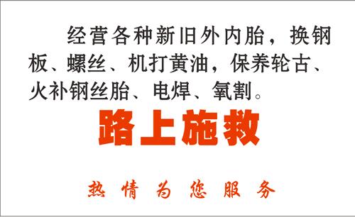 平南小韦汽车轮胎维修店名片 平南小韦汽车轮胎维修店名片模板免费下高清图片