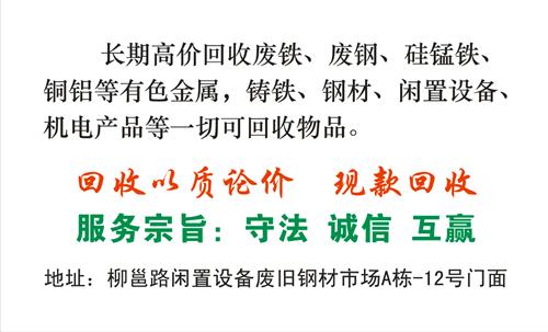 柳州市柳邕闲置设备废旧钢材市场名片设计欣赏