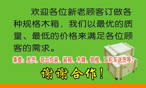 各种木箱批发名片_各种木箱批发名片模板免费下载
