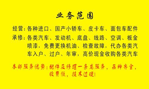 金城江宏阳汽车维修中心名片模板免费下载高清图片
