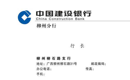 中国建设银行名片模板免费下载