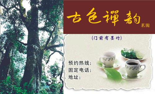 铁观音,红茶,茶怀,风景图片,茶艺表演,单丛等相关的名片设计模板源
