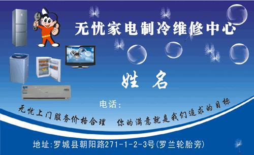 海尔空调维修名片模板