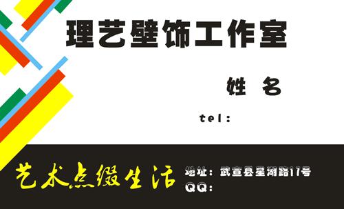 理艺壁饰工作室名片模板