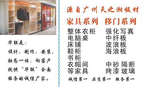 华联家具厂名片模板免费下载