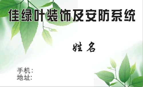 佳绿叶装饰及安防系统名片 佳绿叶装饰及安防系统名片模板免费下载