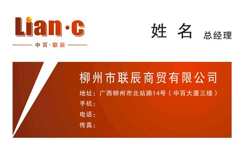 名片设计之家 仿制名片模板 综合商店名片  柳州市联辰商贸有限公司