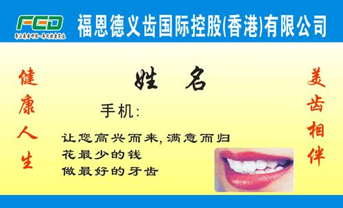 名片设计之家 仿制名片模板 医疗卫生名片  福恩德义齿国际控股香港
