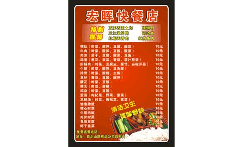 宏晖快餐店名片设计欣赏